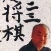 Asahi Shinbun Rensai Katou Hifumi Kudan Shougi Shingiryuu artwork