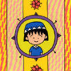 Chibi Maruko-Chan: Harikiri 365-Nichi no Maki (SNES) game cover art