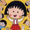 Chibi Maruko-Chan: Mesaze! Minami no Island!! (SNES) game cover art