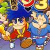 Ganbare Goemon 3: Shishijyuurokubei no Karakuri Manji Katame (SNES) game cover art
