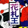 Hanafuda Ou artwork