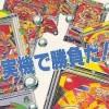 Hissatsu Pachinko Collection 2 (SNES) game cover art