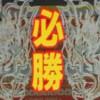 Hisshou 777 Fighter: Pachi Slot Eiyu Densetsu (SNES) game cover art