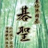 Honkakuha Igo: Gosei artwork