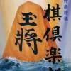 Honkakuha Taikyoku Shogi: Shogi Club (SNES) game cover art
