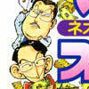 Itadaki Street 2: Neon Sign wa Bara Iro ni (SNES) game cover art