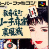 Kabuki Machi Reach Mahjong (SNES) game cover art