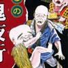Mizuki Shigeru no Youkai Hyakki Yakou (SNES) game cover art