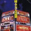Pachi-Slot Monogatari: Universal Special (SNES) game cover art