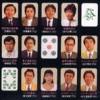 Pro Mahjong Kiwame artwork