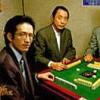 Pro Mahjong Kiwame II (SNES) game cover art