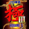 Pro Mahjong Kiwame III (SNES) game cover art
