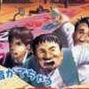 1999 Hore, Mitakotoka! Seikimatsu artwork