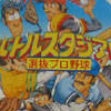 Battle Stadium: Senbatsu Pro Yakyuu (NES) game cover art