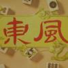 Chuugoku Janshi Story: Tonpuu (NES) game cover art