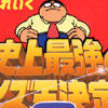 Gimme a Break: Shijou Saikyou no Quiz Ou Ketteisen 2 (NES) game cover art