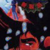 Hi no Tori: Wagaou no Bouken (NES) game cover art