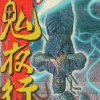 Hyakkiyakou (NES) game cover art
