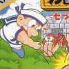 Makai Island (NES) game cover art