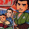 Meiji Ishin (NES) game cover art