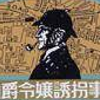 Meitantei Holmes: Hakushaku Reijou Yuukai Jiken artwork