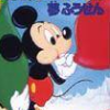 Mickey Mouse III: Yume Fuusen (NES) game cover art