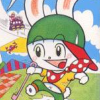 Pyokotan no Dai Meiro (NES) game cover art