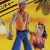 Super Arabian (NES) game cover art