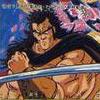 Sakigake!! Otokojuku: Shippu Ichi Gou Sei artwork