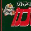 SD Gundam Gachapon Senshi 2: Capsule Senki (NES) game cover art