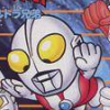 Ultraman Club 3: Mata Mata Shiyutsugeki!! Ultra Kyoudai (NES) game cover art