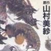 Yamamura Misa Suspense: Kyouto Ryuu no Tera Satsujin Jiken artwork