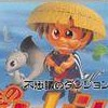 Fushigi no Dungeon: Furai no Shiren GB - Tsukikagemura no Kaibutsu (GB) game cover art