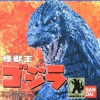 Kaijuu-Oh Godzilla (GB) game cover art