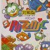 Puzznic (GB) game cover art