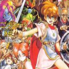 Shining Force Gaiden: Ensei Jaishin no Kuni e artwork