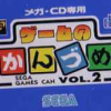 Game no Kanzume Vol. 2 (SCD) game cover art