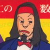 Akiyama Jin no Suugaku Mystery (TGCD) game cover art