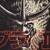 Burai II: Yami Koutei no Gyakushuu artwork