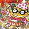 Bakushou Yoshimoto Shingeki (TGCD) game cover art