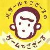 Bazaru de Gozaru no Game de Gozaru (TGCD) game cover art