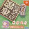 Atsumare! Guru Guru Onsen (DC) game cover art