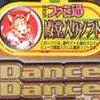 Dance Dance Revolution 2nd Mix: Dreamcast Edition (DC) game cover art