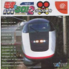Densha de GO! 2 (DC) game cover art