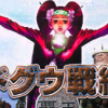 Doguu Senki: Haou artwork