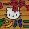 Hello Kitty: Waku Waku Quiz (DC) game cover art
