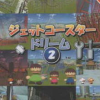Jet Coaster Dream 2 (DC) game cover art