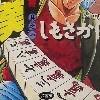 Mahjong Youchien: Tamago Gumi R artwork