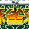 Nippon Pro Mahjong Renmei Dankurai Nintei: Heisei Mahjong-Shou artwork