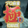 Pro Mahjong Kiwame D (DC) game cover art